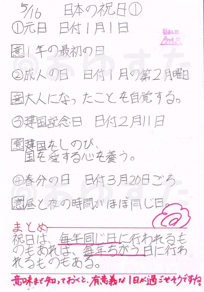 日本の祝日についての自主学習ノート