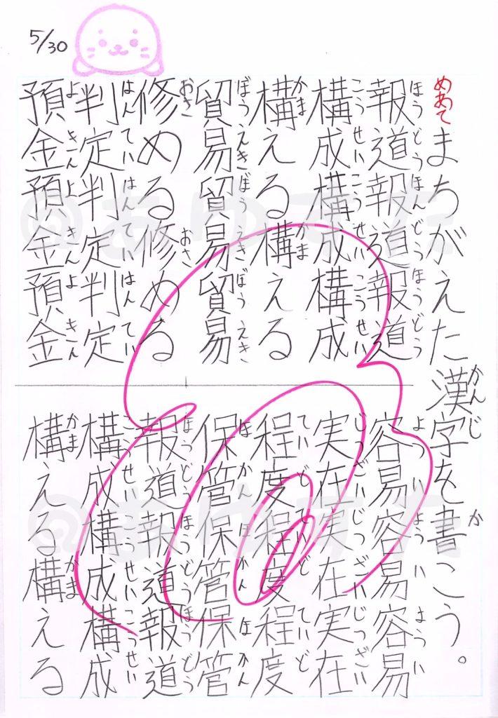 間違えた漢字についての自主学習ノート