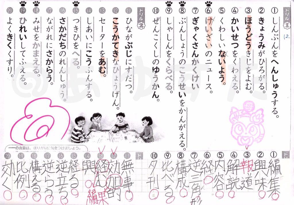 漢字テスト対策の自主学習ノート