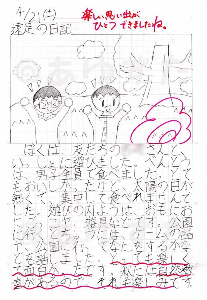 絵日記の自主学習ノート