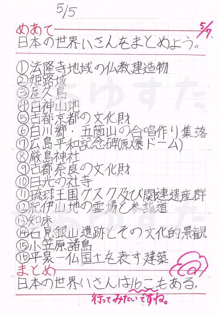 日本の世界遺産についての自主学習ノート