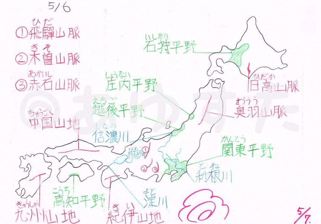 日本の平野・山脈・川についての自主学習ノート