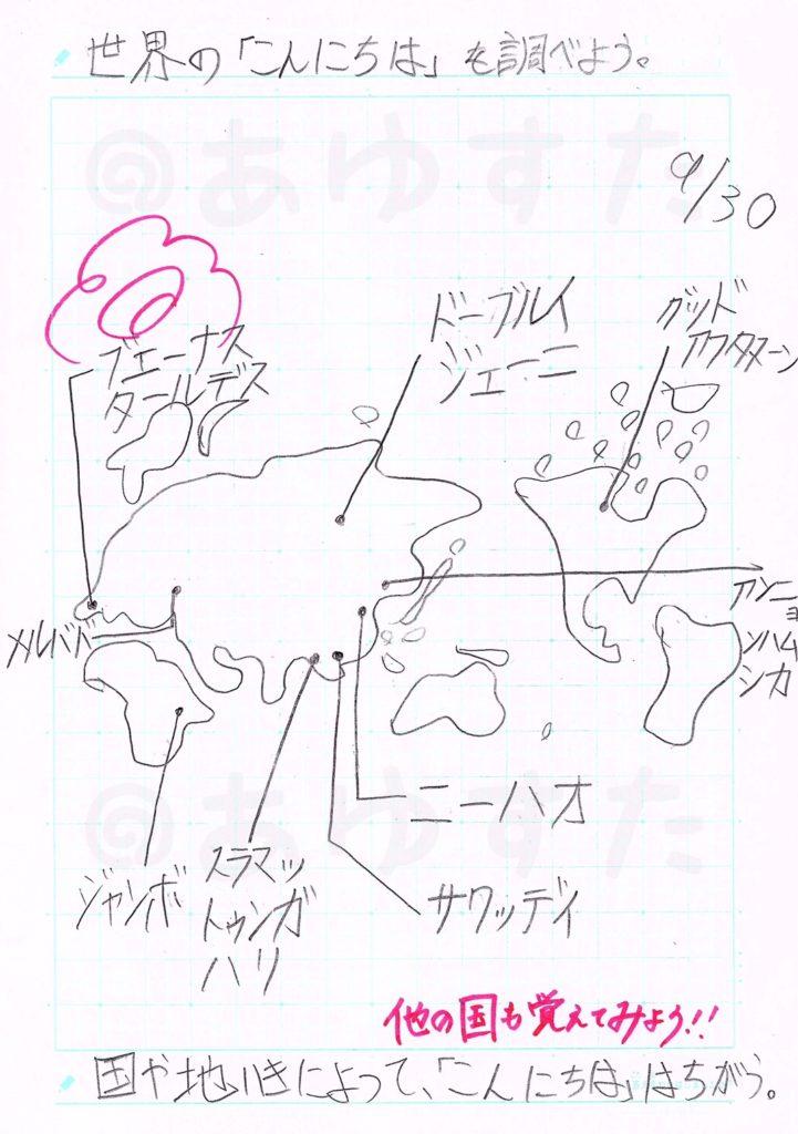世界のあいさつ自主学習ノート