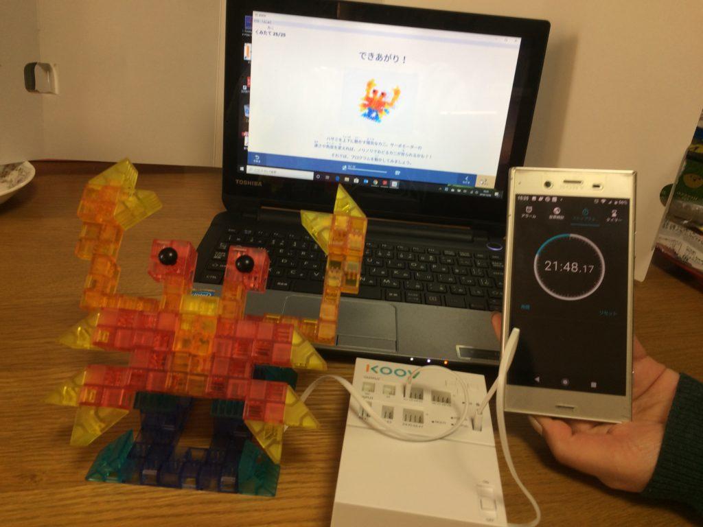 KOOVのレシピ(カニ)のロボット製作が完了しました