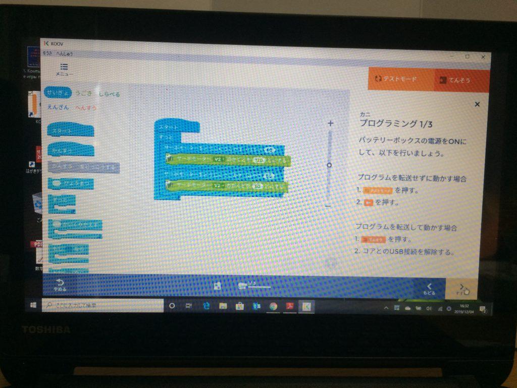 KOOVのレシピ(カニ)のプログラミング画面