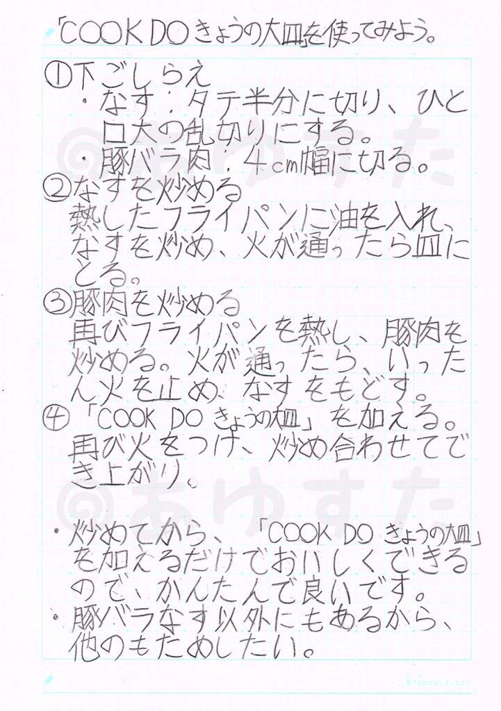 COOK DOについての自主学習ノート
