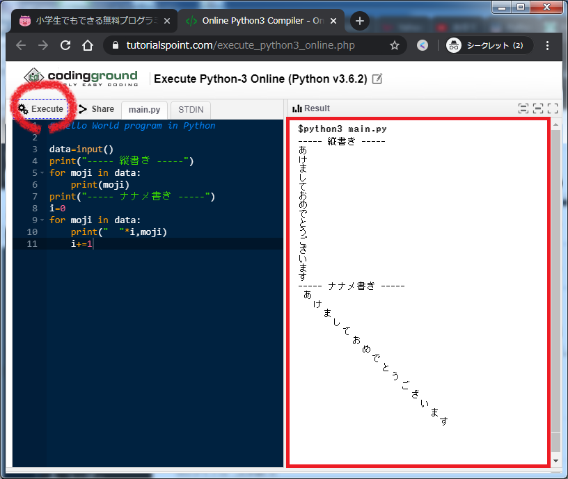 子供にも自宅で楽しく好きなようにプログラミングを学んで欲しい、スクラッチ(Scratch)以外のプログラム言語にも触れる機会を与えたい、という希望がありました。pythonなど流行りの言語で自宅で息子専用のプログラミング講座を開いて、親子で楽しんでしまおう!!