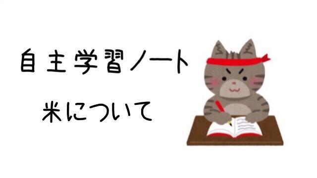 米についての自主学習ノート