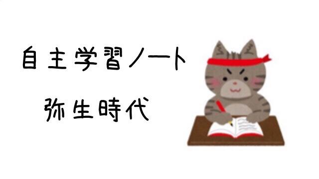 弥生時代についての自主学習ノート